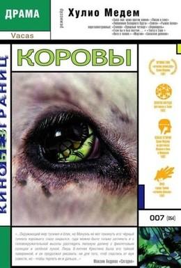 Постер фильма Коровы (1992)
