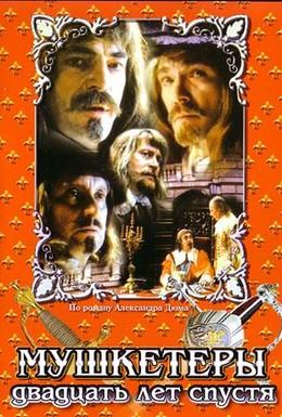 Постер фильма Мушкетеры 20 лет спустя (1992)