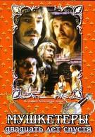 Мушкетеры 20 лет спустя (1992)