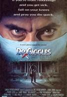Хихикающий доктор (1992)