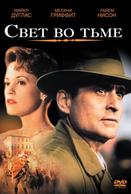 Постер фильма Свет во тьме (1992)