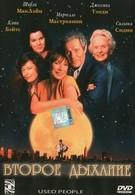 Второе дыхание (1992)