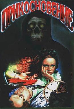 Постер фильма Прикосновение (1992)