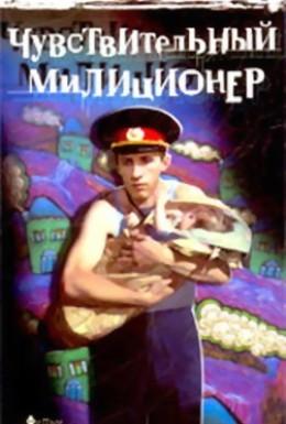 Постер фильма Чувствительный милиционер (1992)