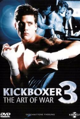 Постер фильма Кикбоксер 3: Искусство войны (1992)