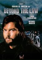 За пределами закона (1993)