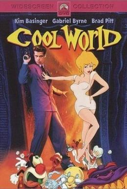 Постер фильма Параллельный мир (1992)