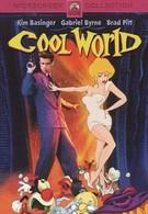 Параллельный мир (1992)