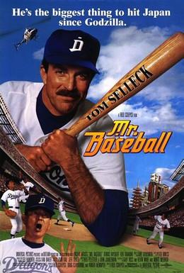 Постер фильма Мистер Бейсбол (1992)