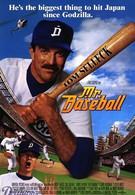 Мистер Бейсбол (1992)