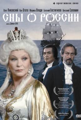 Постер фильма Сны о России (1992)