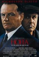 Хоффа (1992)