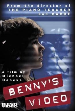 Постер фильма Видео Бенни (1992)