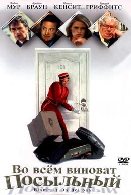 Постер фильма Во всем виноват посыльный (1992)