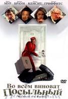 Во всём виноват посыльный (1992)