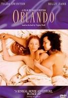 Орландо (1992)