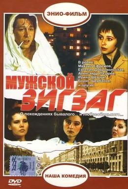 Постер фильма Мужской зигзаг (1992)