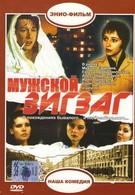 Мужской зигзаг (1992)