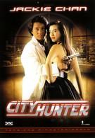 Городской охотник (1993)