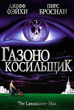 Постер фильма Газонокосильщик (1992)