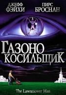 Газонокосильщик (1992)