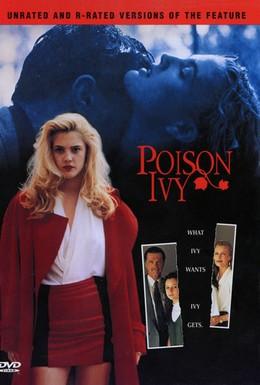 Постер фильма Ядовитый плющ (1992)