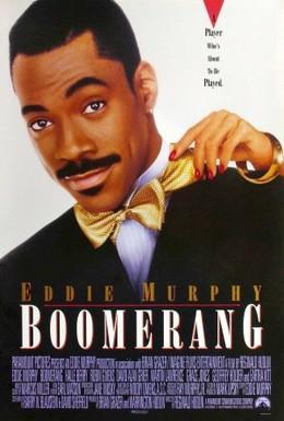 Постер фильма Бумеранг (1992)