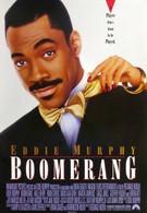 Бумеранг (1992)