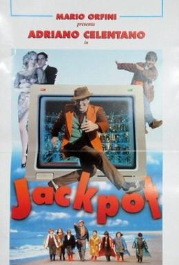 Постер фильма Джекпот (1992)