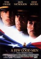 Несколько хороших парней (1992)