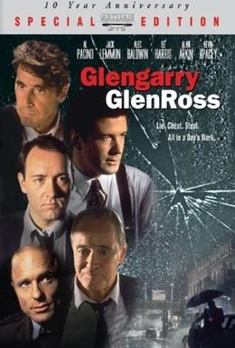 Постер фильма Гленгарри Глен Росс (1992)