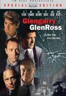 Гленгарри Глен Росс (Американцы) (1992)