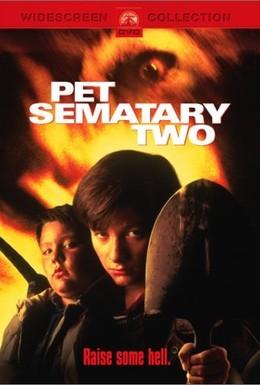 Постер фильма Кладбище домашних животных 2 (1992)
