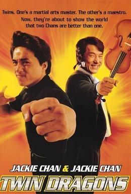 Постер фильма Близнецы-драконы (1992)