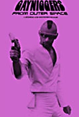 Постер фильма Геи-ниггеры из далекого космоса (1992)