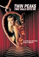 Твин Пикс: Сквозь огонь (1992)