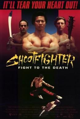 Постер фильма Сильнейший удар: Бой до смерти (1993)