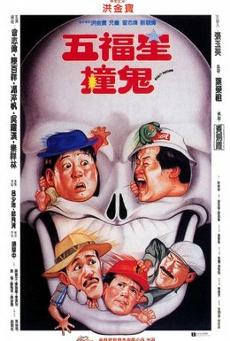 Постер фильма Поймать призрака (1992)