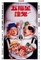 Поймать призрака (1992)