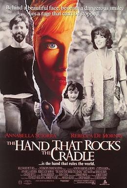 Постер фильма Рука, качающая колыбель (1992)