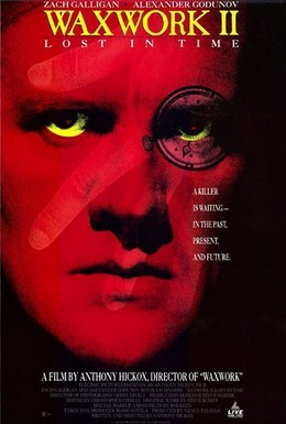 Постер фильма Музей восковых фигур 2 (1992)