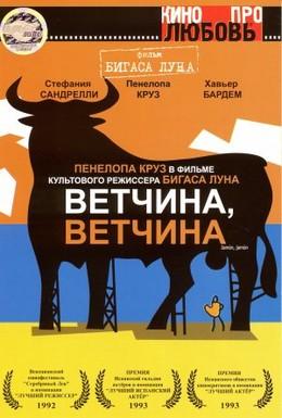 Постер фильма Ветчина, ветчина (1992)