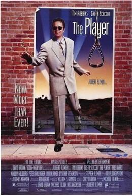 Постер фильма Игрок (1992)