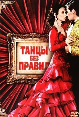 Постер фильма Танцы без правил (1992)