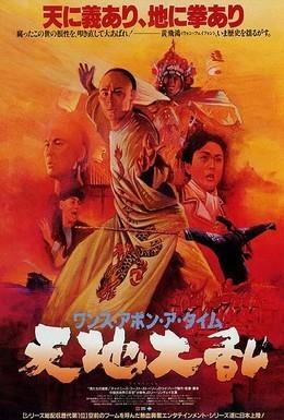 Постер фильма Однажды в Китае 2 (1992)
