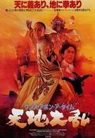 Однажды в Китае II (1992)
