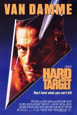 Постер фильма Трудная мишень (1993)