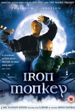 Постер фильма Железная обезьяна (1993)