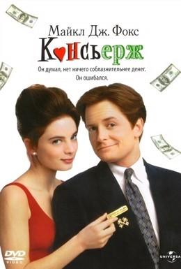 Постер фильма Консьерж (1993)