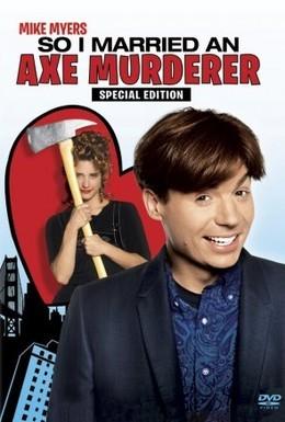 Постер фильма Я женился на убийце с топором (1993)